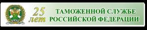 25 лет таможенной службе РФ